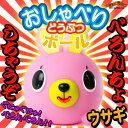"[stock ant] ベロンチョ しちゃうぞ ★ chattering ball (rabbit) to hit how [rubber ball ""chattering animal ball"" with gimmick giving a rabbit-shaped tongue] [popular among birthday present & gifts in Father's Day] [point deep-discount sale]"