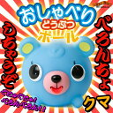 "[stock ant] ベロンチョ しちゃうぞ ★ chattering ball (bear) to hit how [rubber ball ""chattering animal ball"" with gimmick giving a bear-shaped tongue] [popular among birthday present & gifts in Father's Day] [point deep-discount sale]"