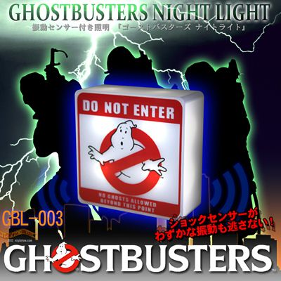 I do not miss slight vibration either! Automatic lighting type light ★ movie Ghostbusters Knight Lite GHOSTBUSTERS NIGHT LIGHT (DO NOT ENTER - ghost Closed to the Public) GBL-003