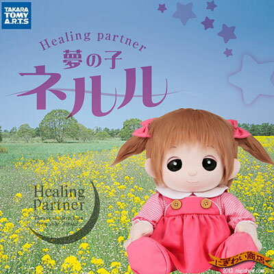 [Book: few days] child's healing partner dream Nelly