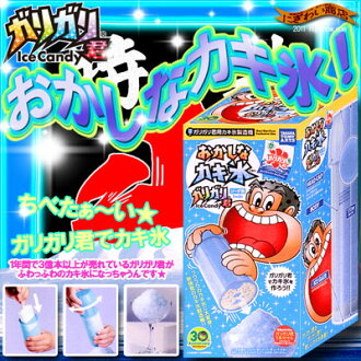 Poker of Flachi made Memorial Day ice ★ funny Oyster ice ramune (soda colors)