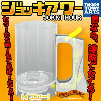 """うぉぉぉ! Mysterious ' ""to me! ' Many times bubbling! Put the foam like a fresh beer can enjoy anytime ★ ジョッキアワー yellow"