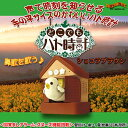 "If [stock ant ]"" does not rise, I am angry! !Pretty cuckoo clock ""anywhere dove clock chocolate brown"" of alarm clock ♪ palm size informing the time in a voice [in a present of the Father's Day a ☆】【 point deep-discount sale] [popular among birthday present & gifts]"