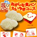 The bread taiyaki course / small taiyaki which is [stock ant ]&quot; cake [taiyaki cooking toy taiyaki course of the topic] [popular among birthday present &amp; gifts in Father's Day] [point deep-discount sale]