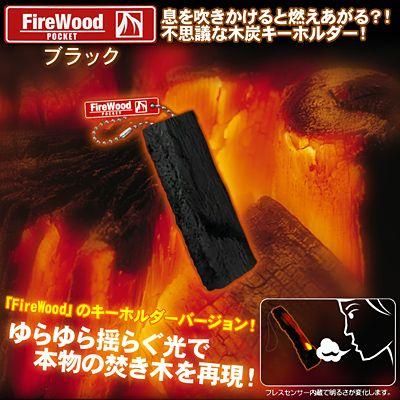 〔予約:11月末〜12月上旬頃入荷予定〕ポケットに入れて持ち運べる焚き火!?音と光のリアルな演出『FireWoodpocket』