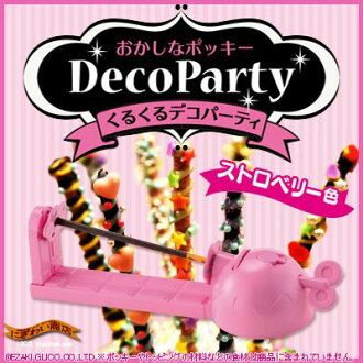 Glico Pocky and rotate the decorations! Get funny Pocky Deco come party (Strawberry color)