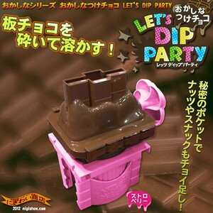 "Super easy ★ chocolate crushed and melted チョコディップ party! ""funny Bill Strawberry Chocolate Let's DIP PARTY '"