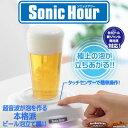 ソニックアワー Sonic hour ホワイト ビール が 超音波 でアワアワ! ビールアワー BEER HOUR シリーズ