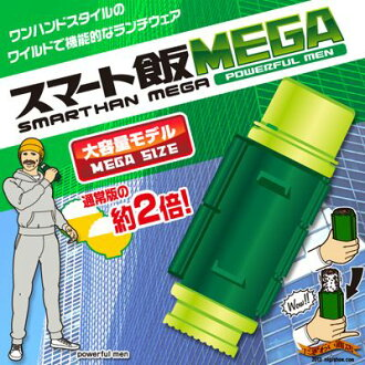 Capacity is now! POWERFUL MEN green smart food MEGA (smart rice MB)