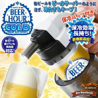It is the ★ beer hour cold black with the cold insulation function to a super epoch-making handy server