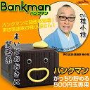 Bankman バンクマン まいどおおきに 500円玉専用 貯金箱 関西系 【 バンクマン 肉食系 草食系 に続き 関西Ver. 登場 クロックマン 上方 も販売中】