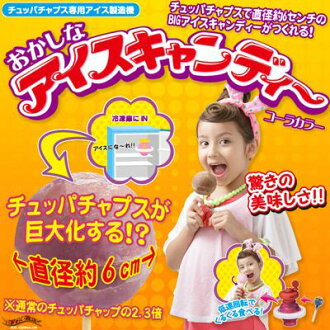 He Chupa Chups turns to ice? Funniest ice lolly Chupa-Chups コーラカラー