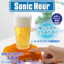 ソニックアワー Sonic hour オレンジ ビール が 超音波 でアワアワ! ビールアワー BEER HOUR シリーズ