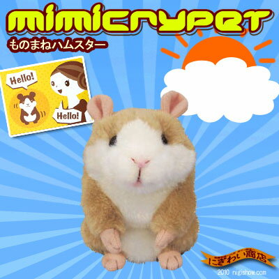 [reservation: Is going to be received the end of April;] mimicry hamster MimicryPet ミミクリーペット (caramel brown) [shopping _ Thanksgiving Day] [point 倍付 0409] [02p12Apr11]