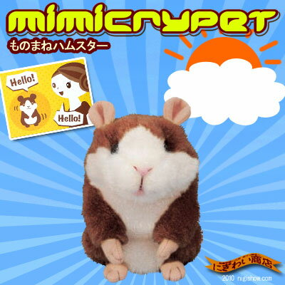 [reservation: Approximately approximately one week] mimicry hamster MimicryPet ミミクリーペット (cappuccino brown) [shopping _ Thanksgiving Day] [point 倍付 0409] [02p12Apr11]