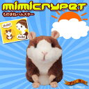 [stock ant] mimicry hamster MimicryPet ミミクリーペット (cappuccino brown) [27% OFF] [point deep-discount sale] [popular among birthday present & gifts]