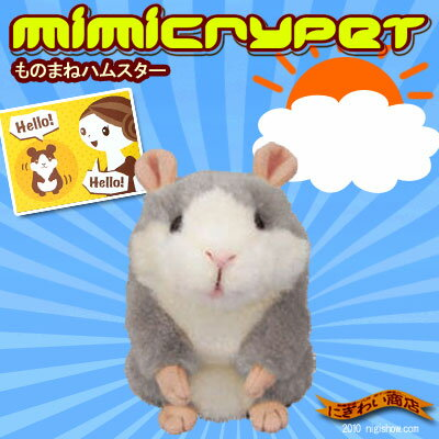 [reservation: Is going to be received about the end of April;] mimicry hamster MimicryPet ミミクリーペット (ice gray) [shopping _ Thanksgiving Day] [point 倍付 0409] [02p12Apr11]