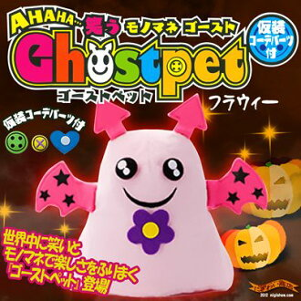 Imitation of a ghost! Lol monoman ghost ghost pet (フラウィー)
