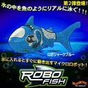 "[reservation: The second of 6 place in the moonlight - about the beginning of July] surprise! The microrobot which swims exactly like a genuine fish! ROBO FISH Robo fish ""Robo shark blue"" [to present & gift a ☆】【 point deep-discount sale] [popular among birthday present & gifts]"