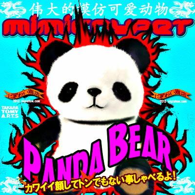 Monomane bear cat MimicryPet mimicry pets (Panda)