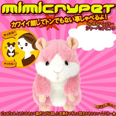 Monomane Hamster MimicryPet Cree pet ( new colors! Pink )