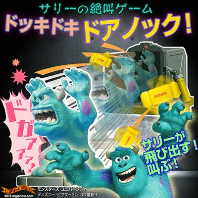 Monsters University Sally screaming games ドッキドキドア knock