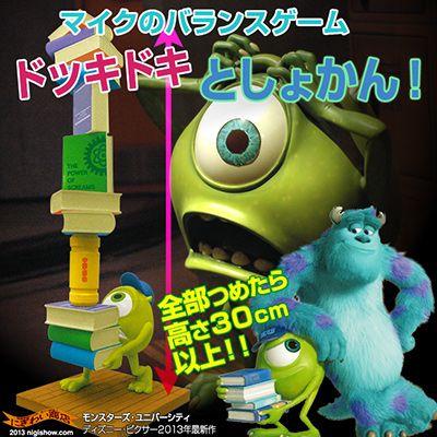 バランスゲームドッキドキ としょかん of the monsters university microphone!