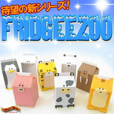 The [walrus pig squirrel cow tiger is a stock ant! ・The white bear & penguin & seal from the end of April to the beginning of May ]【 refrigerator safekeeping type milk pack form gadget 】 フリッジィズー [フリッジーズー] [Fridgeezoo Friends (フリッジィズーフレンズ 】 【 shopping Thanksgiving Day 】 【 point 倍付 0409 】]