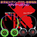 Eve stereo headphones [popular among birthday present & gifts in Father's Day] for the [stock ant] エヴァンゲリヲン New Theatre [point deep-discount sale]