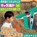 【送料380円】 新幹線 のかっこいい流線型を見事に再現した 体温計! キャラ温計3D 新幹線 E5系はやぶさ 【 誕生日 プレゼントに】【RCP】