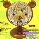 "[stock ant ]【 free shipping 】 fierce きゃわゆい animal type electric fan ★ FUU (ふう) ""[bear] くましゃん"" [bear] [animal せんぷうき FUU (Liquidambar formosana)] [point deep-discount sale] [popular among birthday present & gifts]"