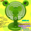 "[stock ant ]【 free shipping 】 fierce きゃわゆい animal type electric fan ★ FUU (ふう) ""[frog] かえるしゃん"" [frog] [animal せんぷうき FUU (Liquidambar formosana)] [point deep-discount sale] [popular among birthday present & gifts]"