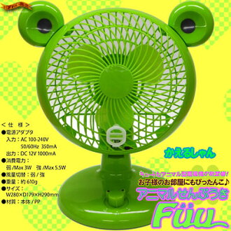 "Furious when cat's YUI animal type fan ★ FUU (a way) ""frog Shan Pai '"