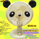 "[stock ant ]【 free shipping 】 fierce きゃわゆい animal type electric fan ★ FUU (ふう) ""[cat bear] ぱんだしゃん"" [panda] [animal せんぷうき FUU (Liquidambar formosana)] [point deep-discount sale] [popular among birthday present & gifts]"