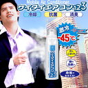 (canned 220 ml) cooling antibacterial deodorization! I hit the intense heat welcome ★ incandescence! Get completely exhausted 123 super cool ☆ mobile phone air-conditioner summer; measures [mobile air-conditioner spray sweat measures] [heat stroke] [point deep-discount sale] [popular among birthday present & gifts]