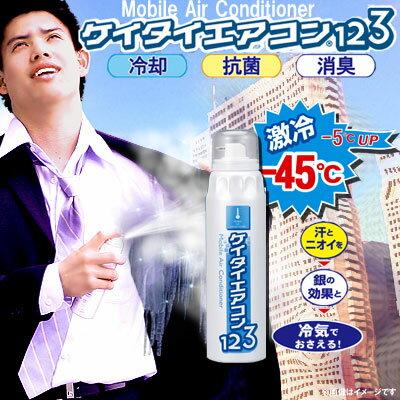 【在庫アリ!】猛暑歓迎★灼熱ぶっ飛ばし!超クール☆ケイタイエアコン123(220ml)