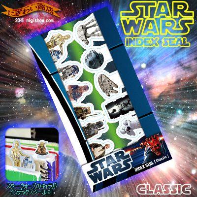 〔予約:3月下旬頃入荷予定〕STARWARSスターウォーズインデックスシールClassic