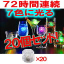 [free shipping 】[ reservation:] 20 several business days ][☆ set ☆] continuation use 72 hours! Light ... [popular among birthday present & gifts in Father's Day] of romance winning ice ☆ LITECUBE7( light cube seven) - knight shining to seven colors [point deep-discount sale]