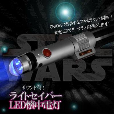 【STARWARS】スターウォーズ★サウンド付き!ライトセイバーLED懐中電灯0884