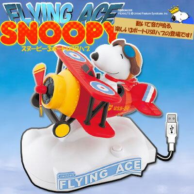 �ں߸˥��ꡪ��ư���Ʋ����Ĥ�����̡��ԡ�USB�ϥ�(�ե饤������)-SnoopyUSBHub-0885