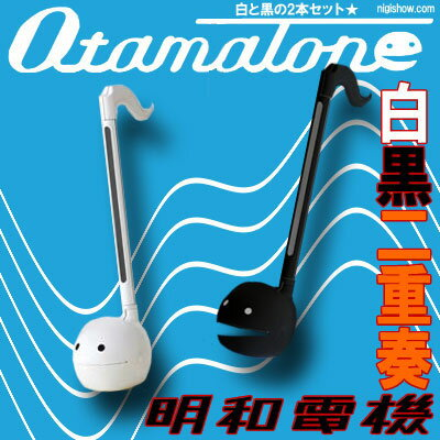 In you and me duet ♪ electron ladle musical instrument オタマトーンカラーズ (two white & black sets)