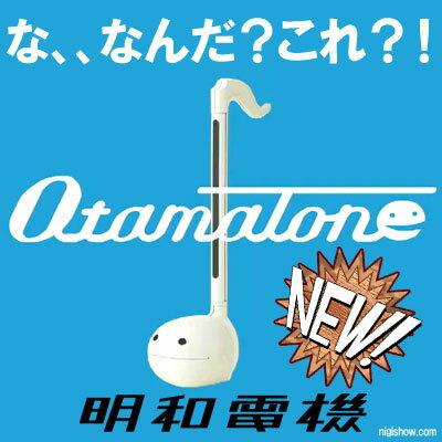 〔予約〕【明和電機】電子オタマジャクシ楽器オタマトーン(ホワイト)〔10月下旬発売〕