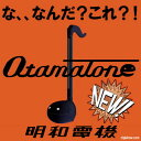 [stock ant ] Meiwa electric equipment  electron ladle musical instrument  (black) [26% OFF] [popular among birthday present &amp; gifts in Father's Day] [point 10 times sale deep-discount 10P17May13] [15-May]
