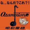 〔在庫アリ!〕【明和電機】電子オタマジャクシ楽器オタマトーン カラーズ(ブラック)