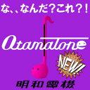 電子 オタマジャクシ 楽器 オタマトーン カラーズ ピンク
