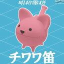 チワワ笛 ( ピンク ) - オタマトーン の源流!? 明和電機 が送る 電池 いらずの 面白楽器 トイ !! 【 誕生日 プレゼントに】【RCP】