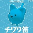 チワワ笛 ( ブルー ) - オタマトーン の源流!? 明和電機 が送る 電池 いらずの 面白楽器 トイ !! 【 誕生日 プレゼントに】【RCP】