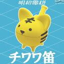 チワワ笛 ( タイガー ) - オタマトーン の源流!? 明和電機 が送る 電池 いらずの 面白楽器 トイ !! 【 誕生日 プレゼントに】【RCP】