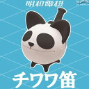 [Rakuten low] Chihuahua flute (panda) - The source of オタマトーン! ? The interesting musical instrument toy which does not need the battery which Meiwa electric equipment sends! [13% OFF] [popular among birthday present & gifts in Father's Day] [point deep-discount sale]