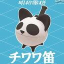 チワワ笛 ( パンダ ) - オタマトーン の源流!? 明和電機 が送る 電池 いらずの 面白楽器 トイ !! 【 誕生日 プレゼントに】【RCP】